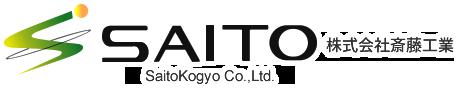 斎藤工業のオフィシャルサイトへようこそ
